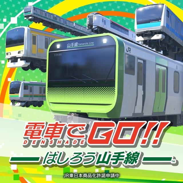 スクエニ、Switch『電車でGO!! はしろう山手線』のCMを公開!!!!!