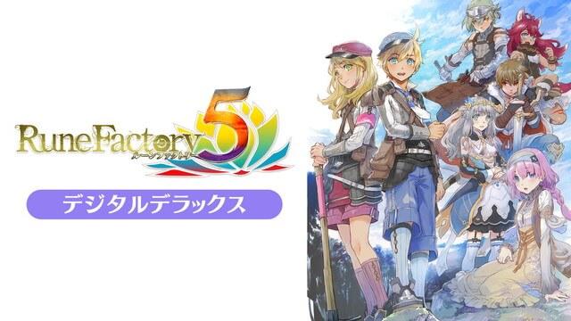 「ルーンファクトリー5」デジタルデラックス版同時発売決定!!!!!!