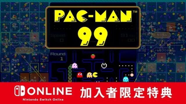 パックマン99、神ゲーだった!!!!!!