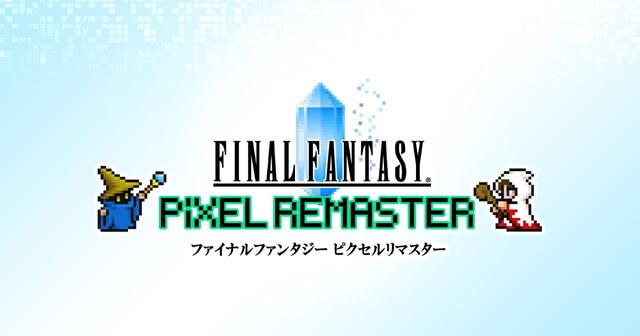 【祝】FF4ピクセルリマスター本日発売!!!!!